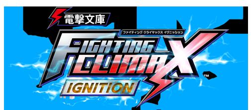 dengeki-bunko-fighting-climax-ignition-logo-image-dageeks